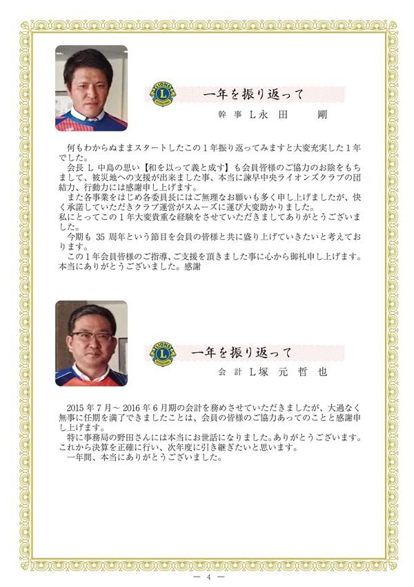 s-波紋2016.6